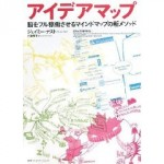 idea-mapping-book-in-japanese-2